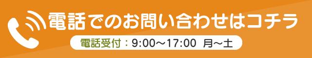 TEL:03-6454-4398 電話受付:9:00〜17:00  月〜土